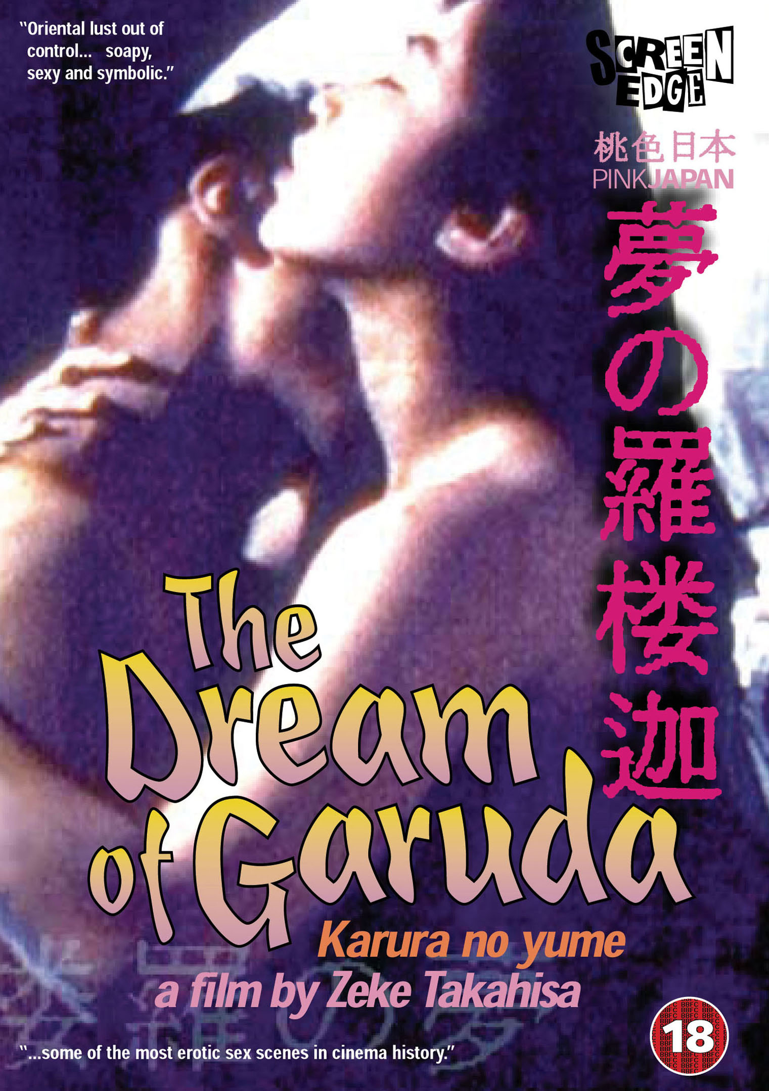 Dream of Garuda DOWNLOAD TO OWN