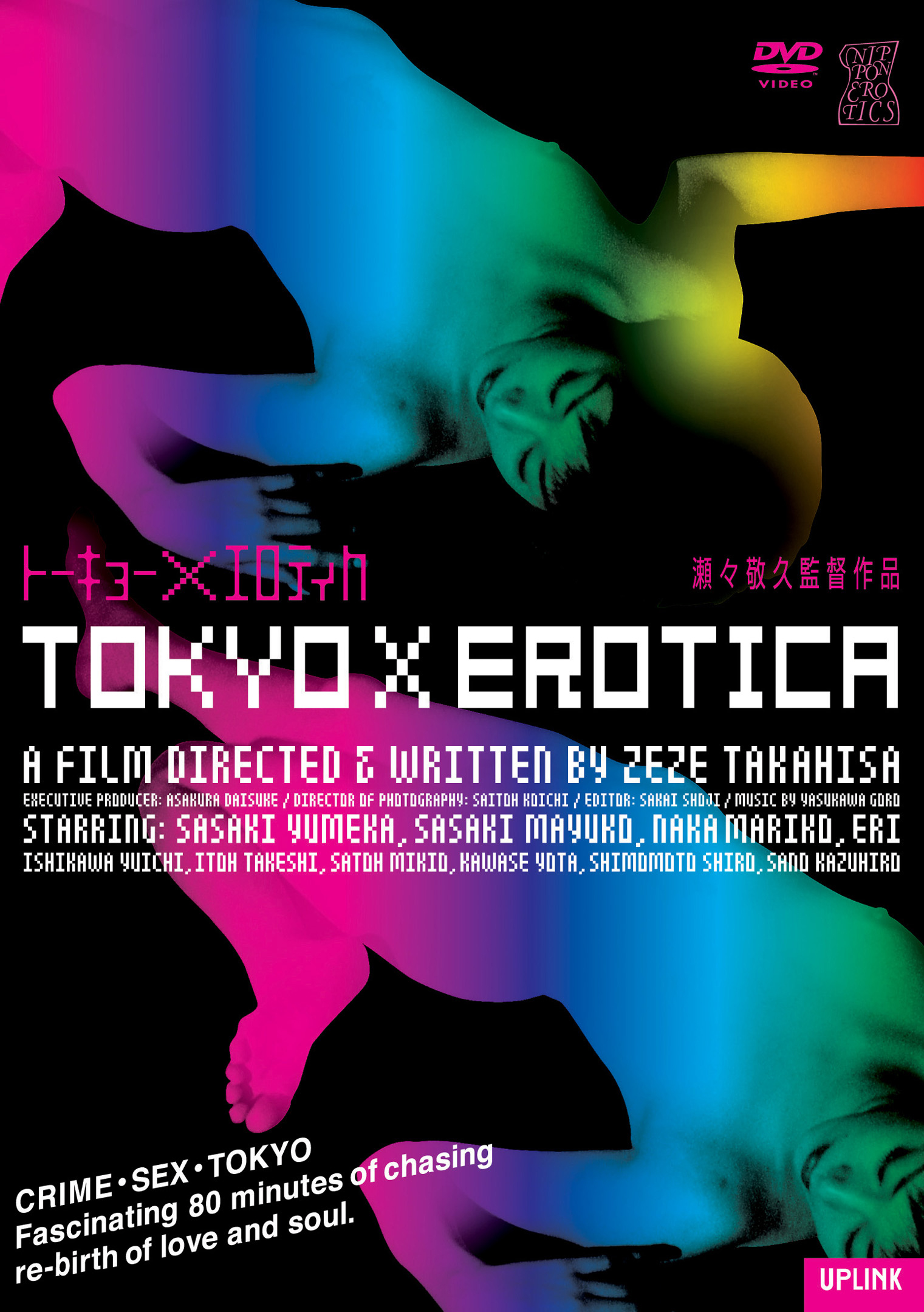 Tokyo X Erotica DOWNLOAD TO OWN