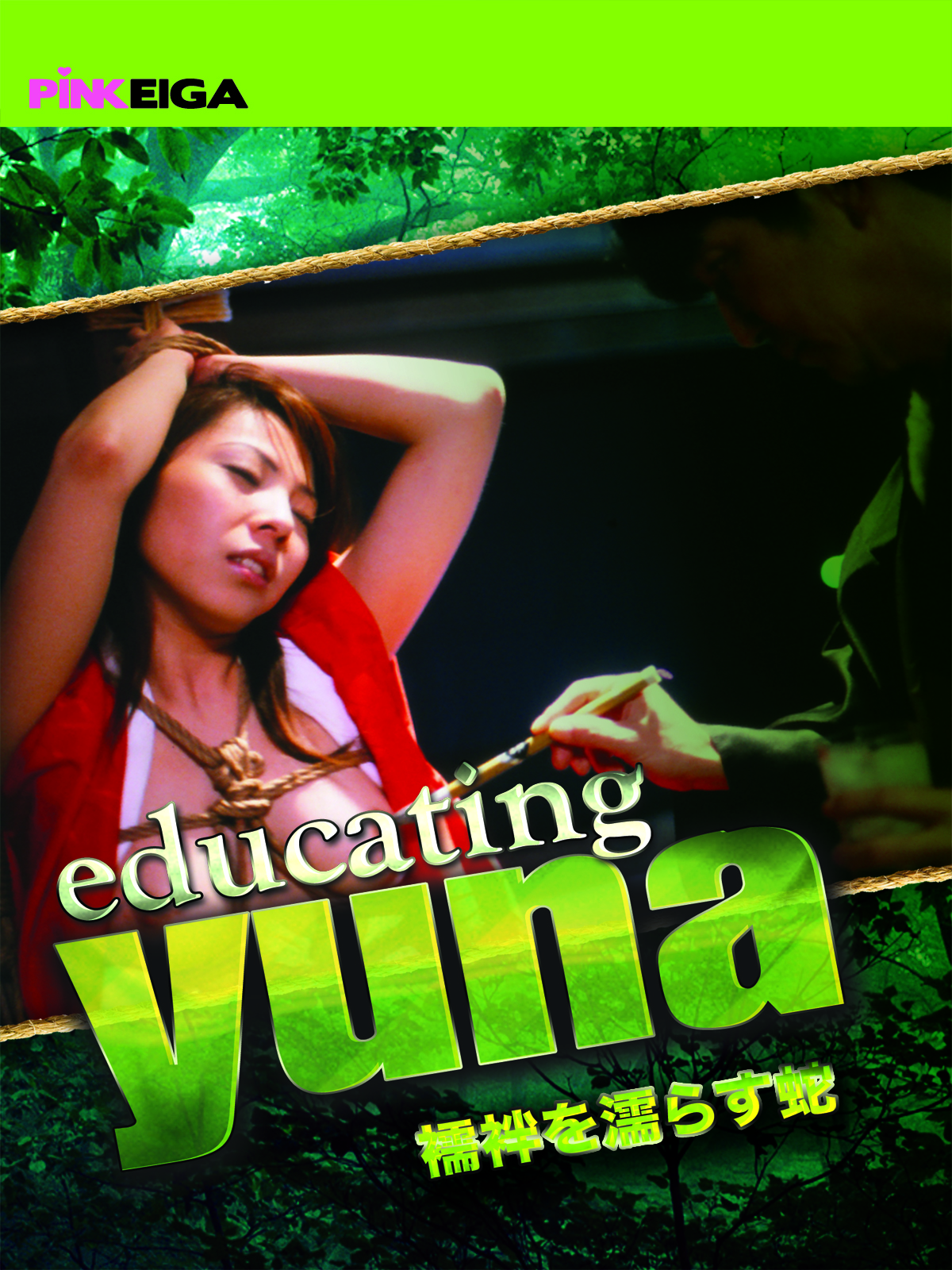 Educating Yuna -HD- DOWNLOAD TO OWN