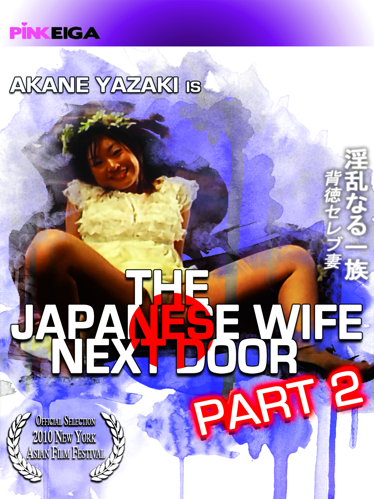 The Japanese Wife Next Door Part 2 DVD