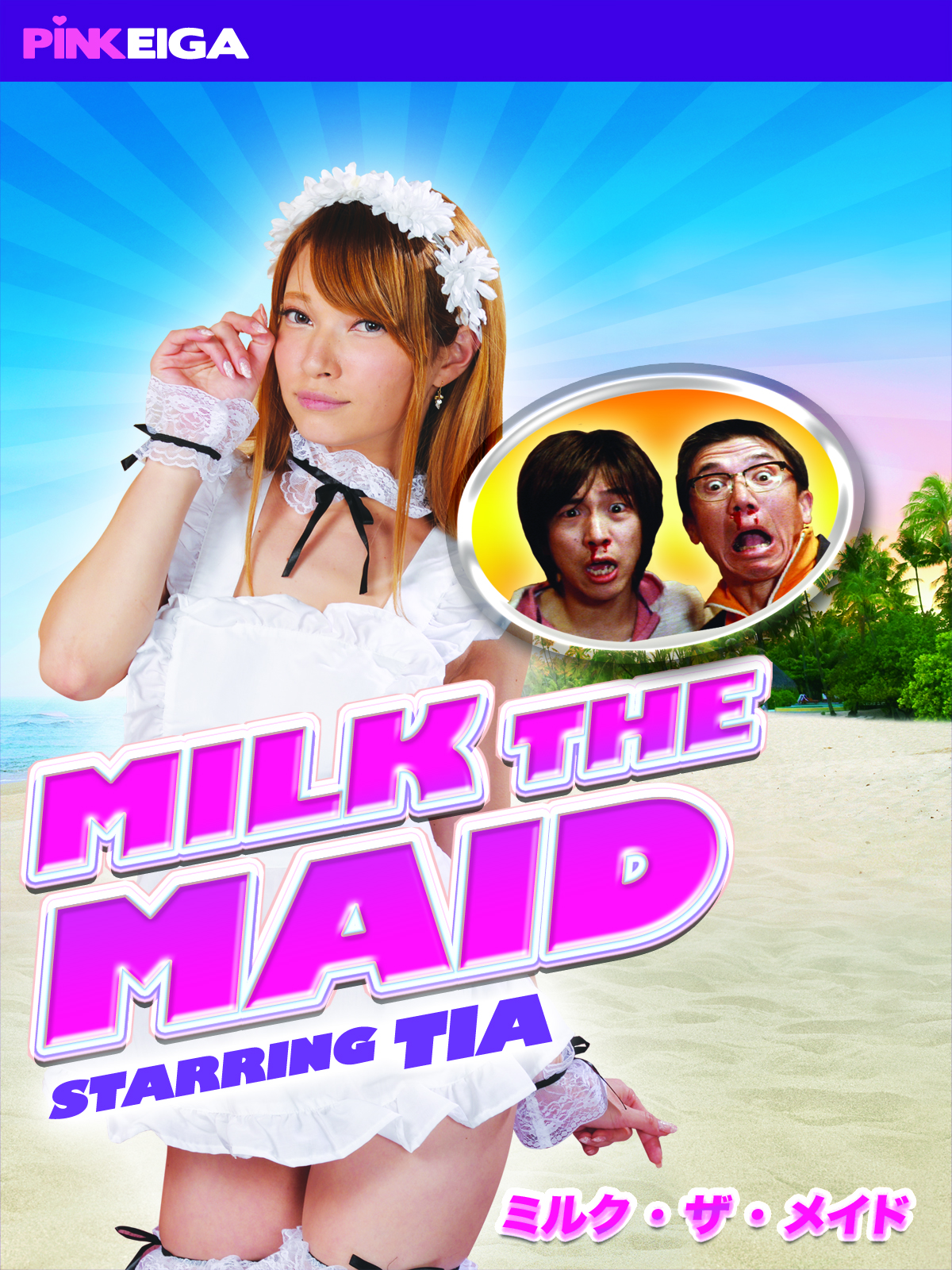 Milk The Maid DVD