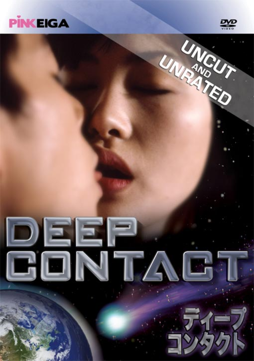Deep Contact DVD