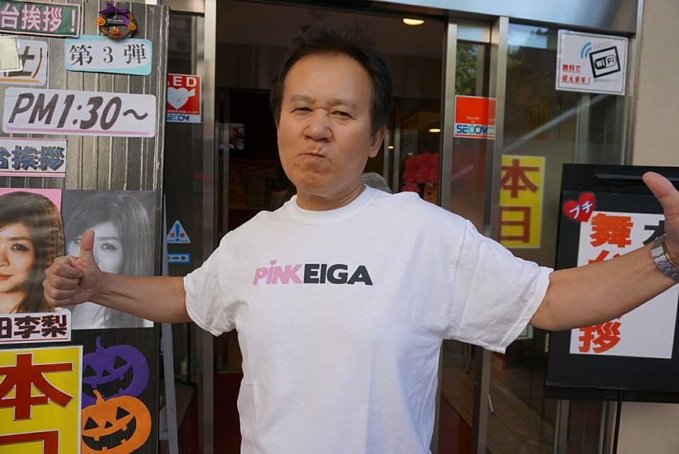 Pink Eiga T-Shirt (Size XL)